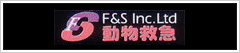 F&S Inc.Ltd 動物救急