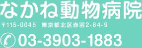 なかね動物病院〒115-0045 東京都北区赤羽2-64-903-3903-1883